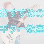 おすすめのギター教室